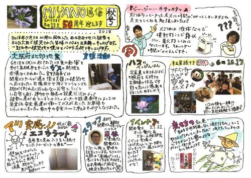 MIYANO通信 2018年秋号
