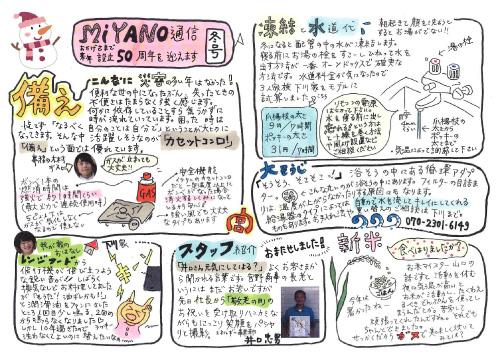 MIYANO通信 2018年冬号