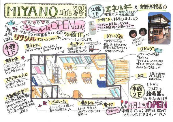 MIYANO通信 2020年春号