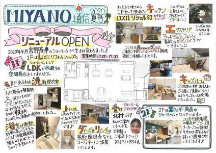 MIYANO通信 2020年夏号