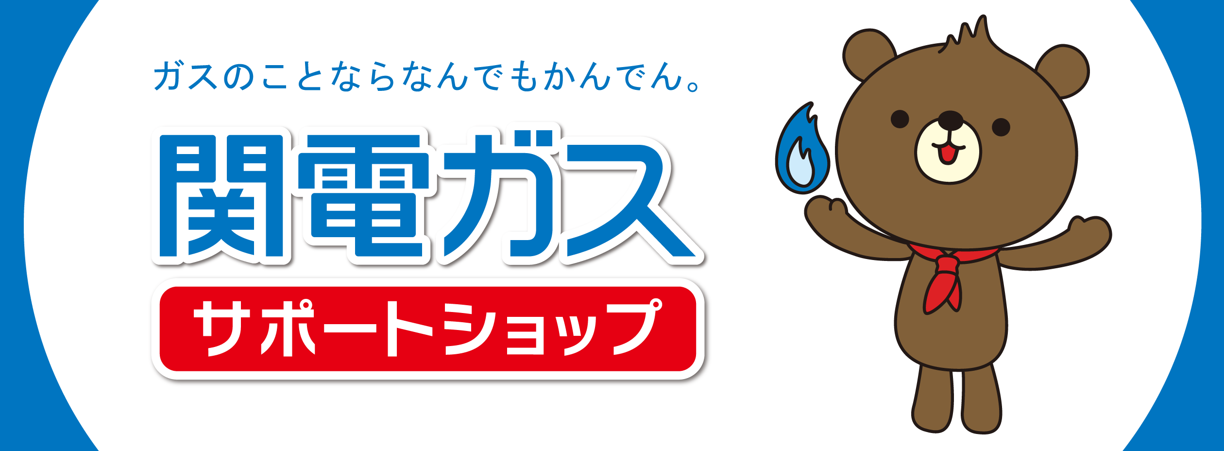 関電ガス サポートショップ 左京洛北店