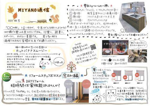 MIYANO通信 2021年秋号