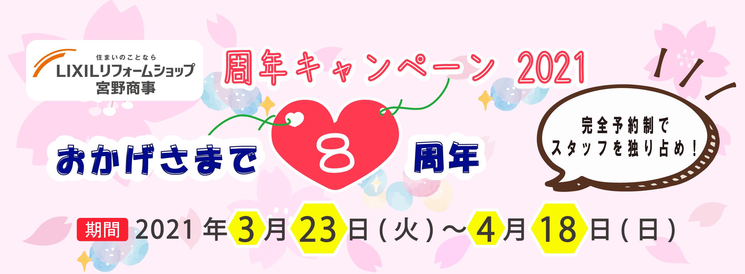 LIXILリフォームショップ宮野商事「8周年キャンペーン」
