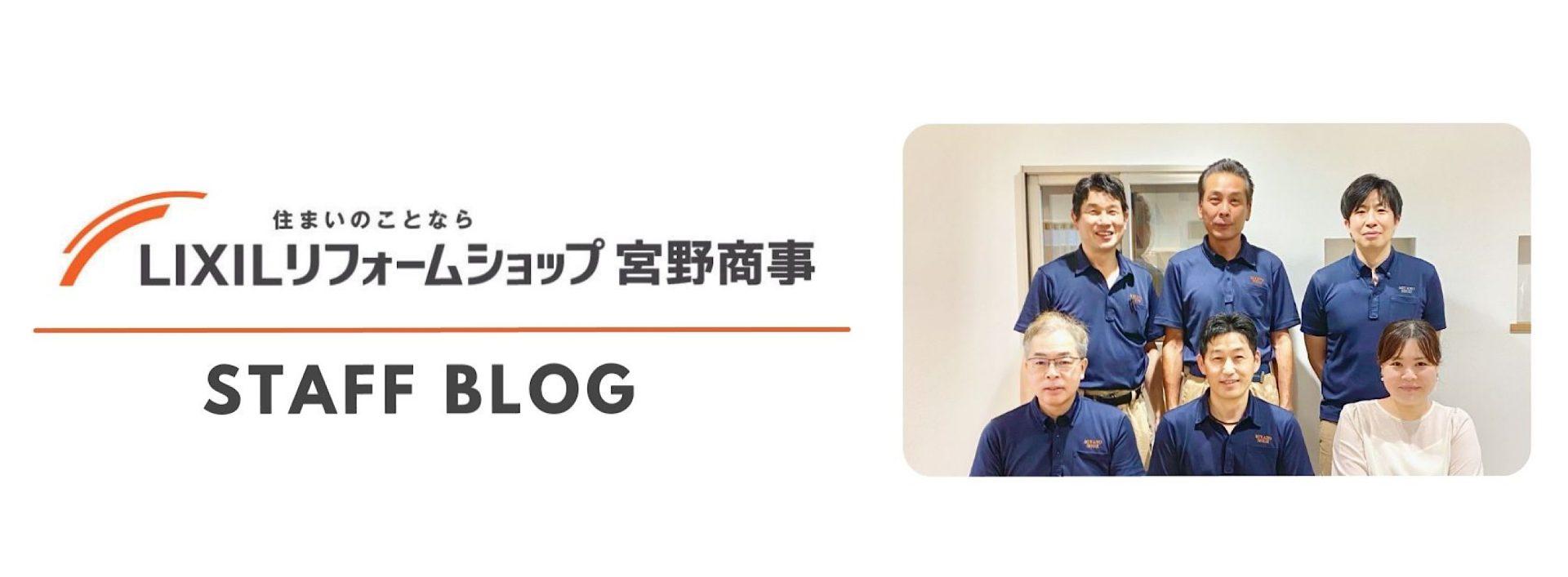 LIXILリフォームショップ STAFF BROG