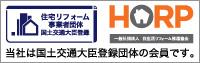 当社は国土交通大臣登録団体の会員です。
